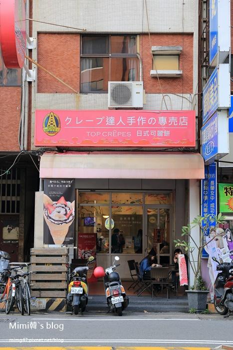 日式可麗餅-2.jpg
