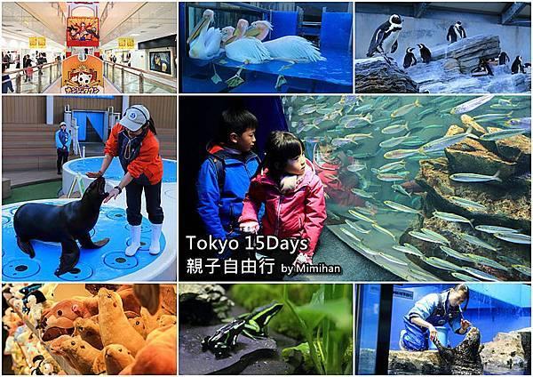 東京自由行-7.jpg