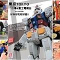東京自由行-27.jpg