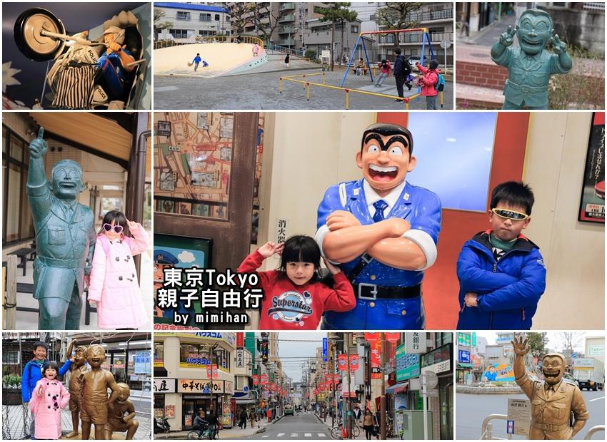東京自由行-33.jpg