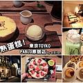 東京自由行-43.jpg