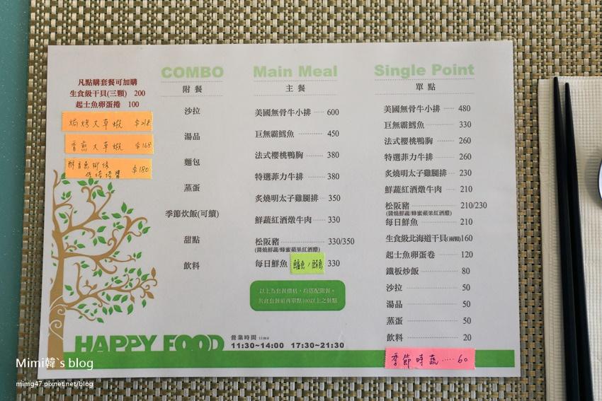 樂食新鐵板燒-11.jpg