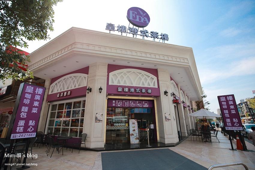 皇樓港式飲茶-2.jpg