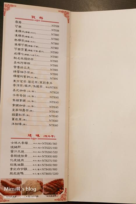 皇樓港式飲茶-14.jpg