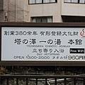 箱根一湯本館-12.jpg