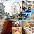 義大皇家酒店-1.jpg