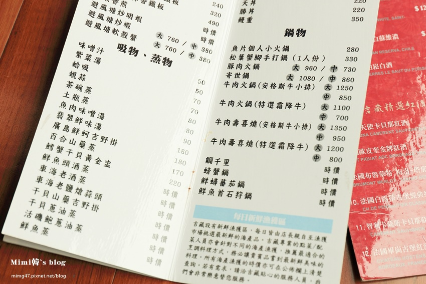 吉藏日本料理-11.jpg