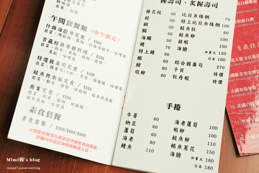 吉藏日本料理-13.jpg