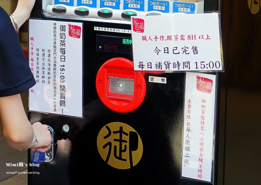 私藏投幣奶茶-4.jpg
