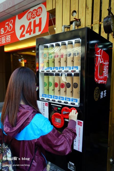 私藏投幣奶茶-9.jpg