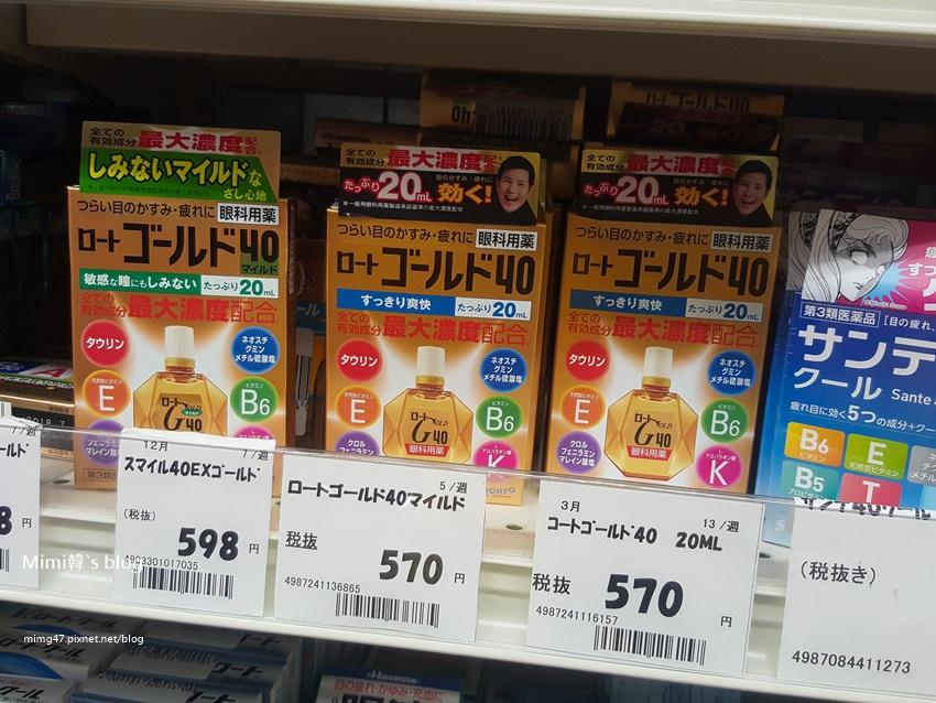 名古屋千里馬藥妝-19.jpg