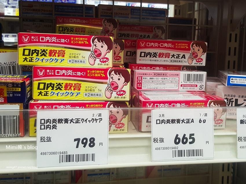 名古屋千里馬藥妝-33.jpg
