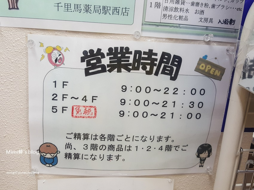 名古屋千里馬藥妝-36.jpg