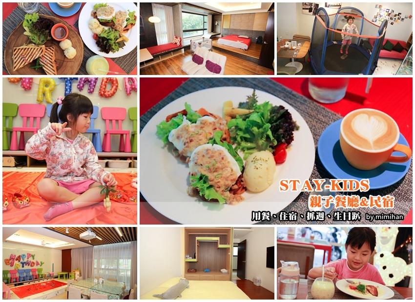親子餐廳STAYKIDS-1.jpg