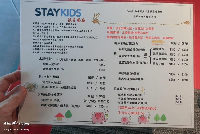 親子餐廳STAYKIDS-10.jpg