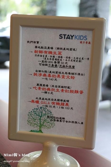 親子餐廳STAYKIDS-12.jpg
