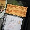 親子餐廳STAYKIDS-42.jpg