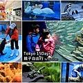 池袋太陽城水族館-1.jpg