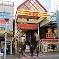 大須商店街-2.jpg
