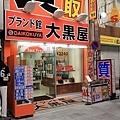 大須商店街-19.jpg