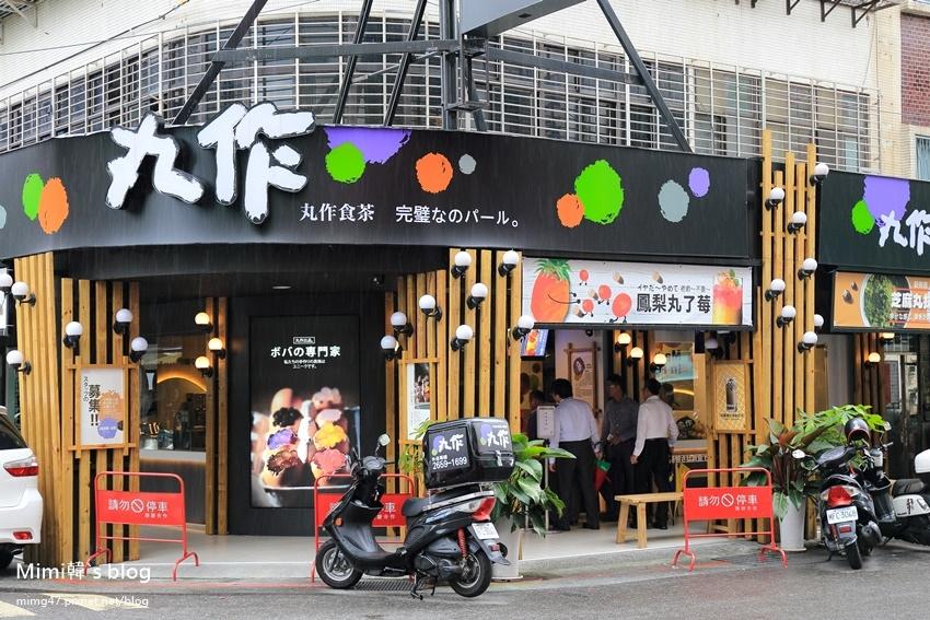 內湖丸作食茶-3.jpg