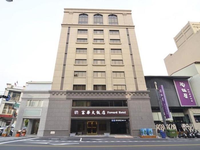 富華大飯店.jpg