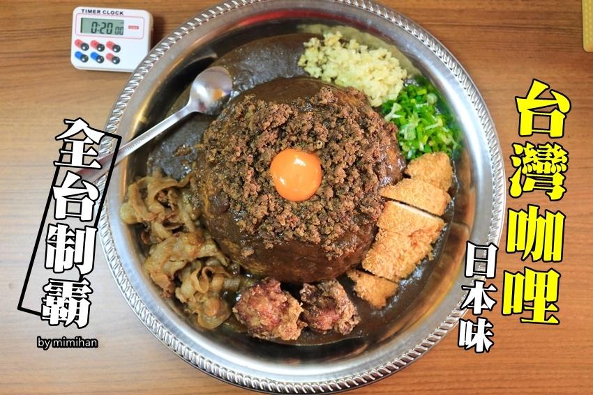 台灣咖哩-1.jpg