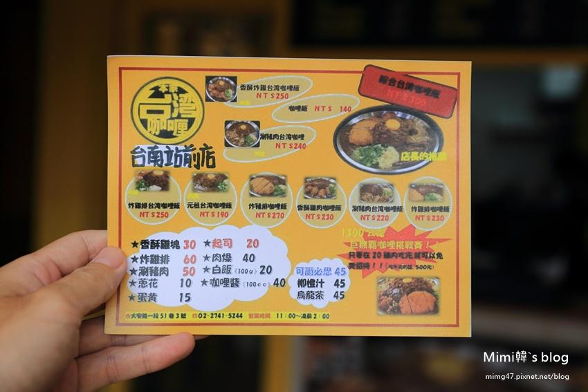 台灣咖哩-9.jpg