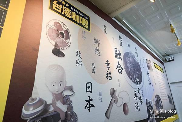 台灣咖哩-6.jpg