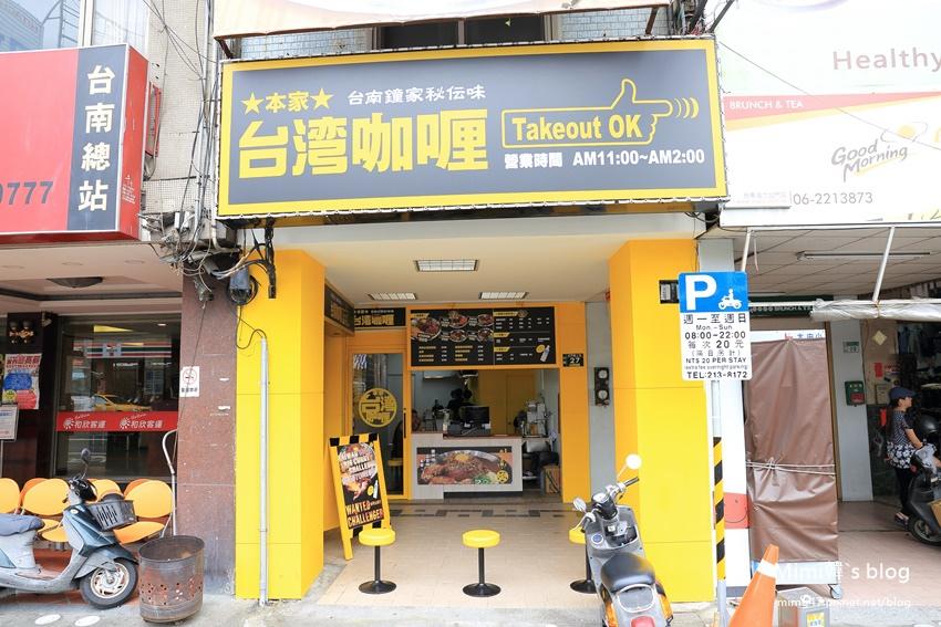 台灣咖哩-3.jpg