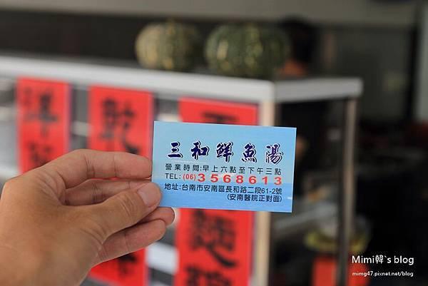 三和鮮魚湯-3.jpg