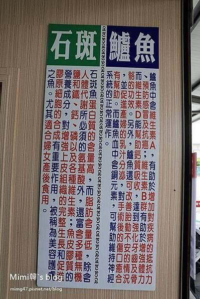 三和鮮魚湯-9.jpg