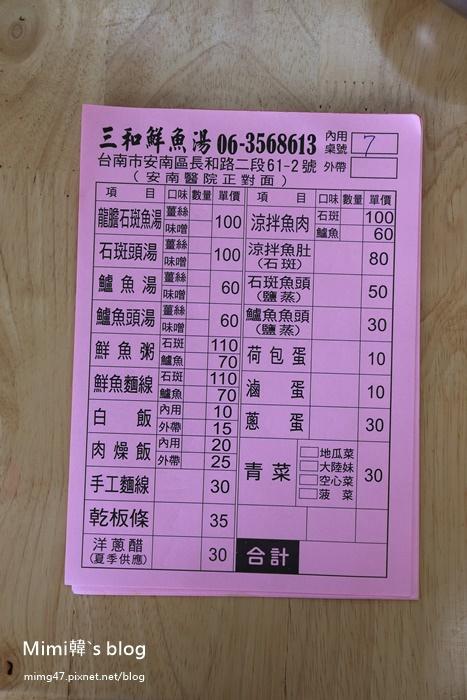 三和鮮魚湯-27.jpg