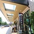 嘉義皇品酒店-4.jpg