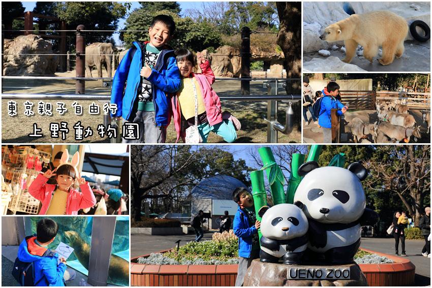 上野動物園-1.jpg