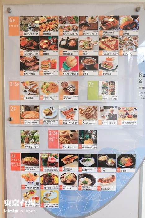 東京台場-32.jpg
