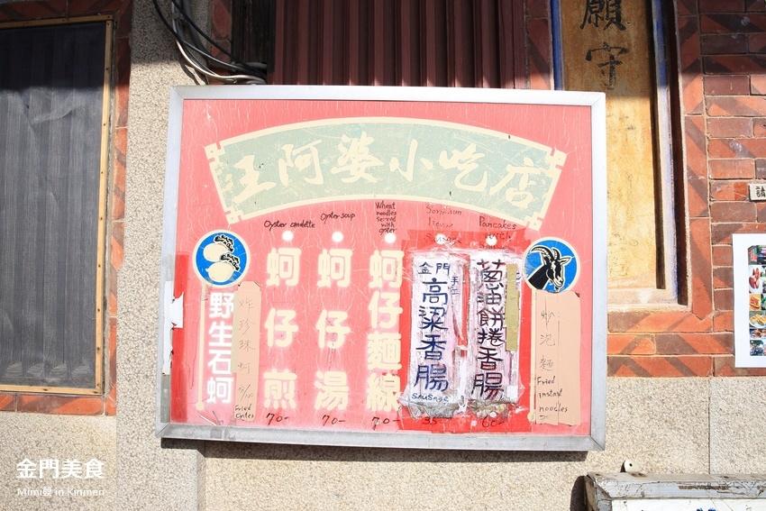 金門美食-33.jpg