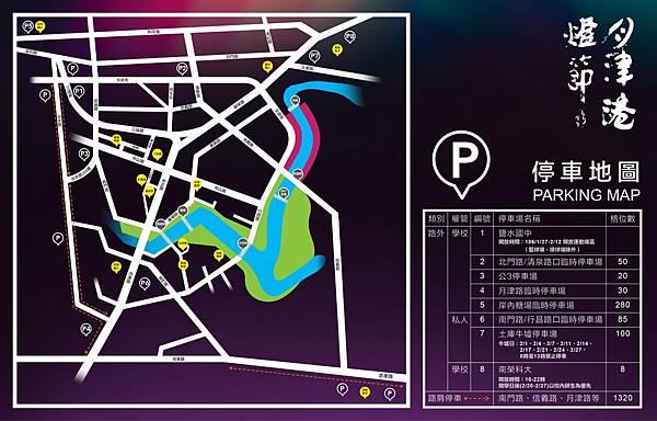 2017月津港燈節停車地圖.jpg