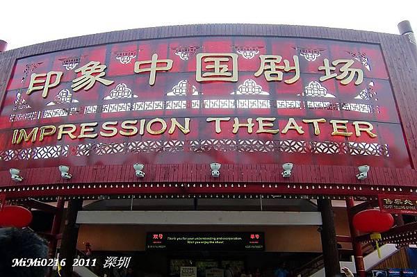下午去看了這個劇場。(但裡面禁止拍照喔。)