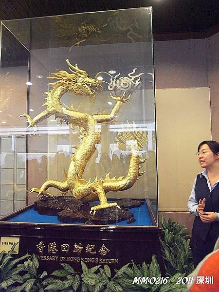 香港回歸所以弄了一隻金龍紀念。
