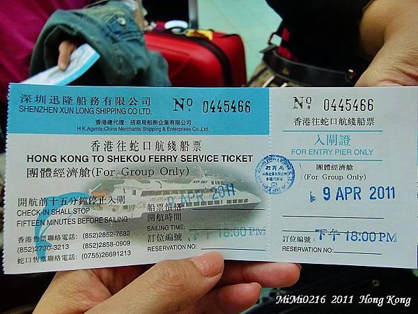 我的船票!