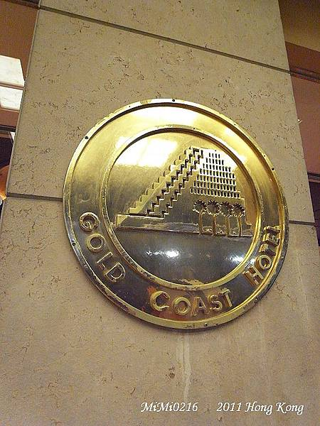2011.4.8 第一晚入住香港黃金酒店嚕!