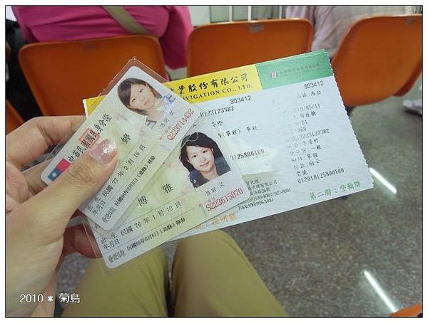 我的臺華輪船票和身分證。