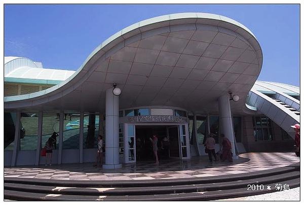 綠蠵龜觀光保育中心。
