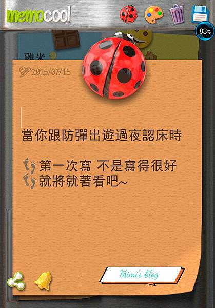 2015-09-05-17-57-40_deco.jpg