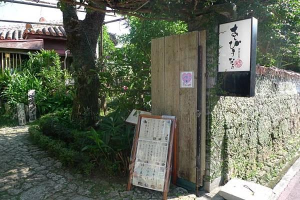 琉球茶坊-7.JPG