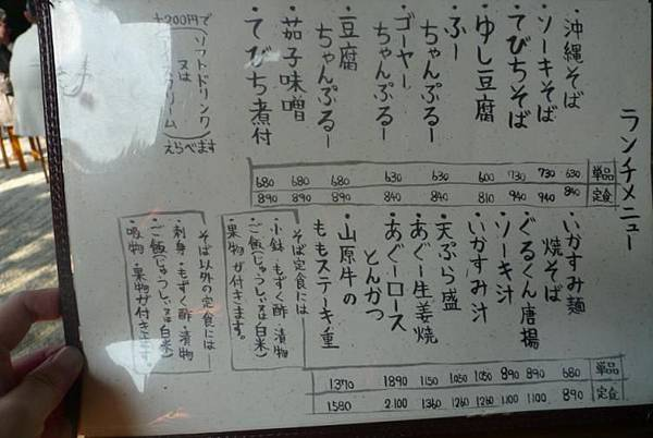 琉球茶坊-1.JPG