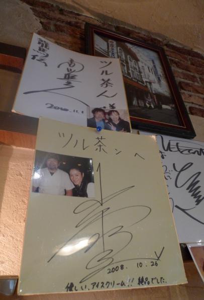 20120206長崎-TSURU茶-2.JPG