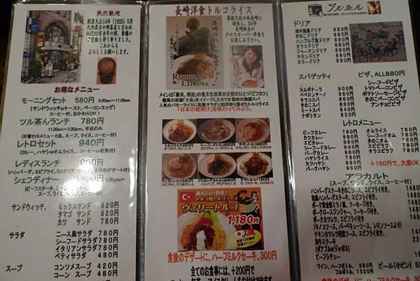 20120206長崎-TSURU茶-13.JPG