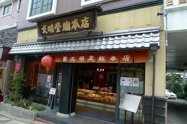 20120206長崎 大浦天主堂街道-3.JPG